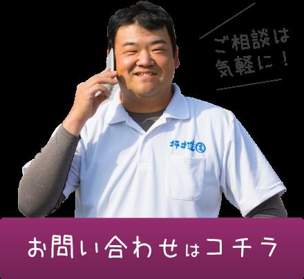 坪井造園 代表:坪井浩志の画像