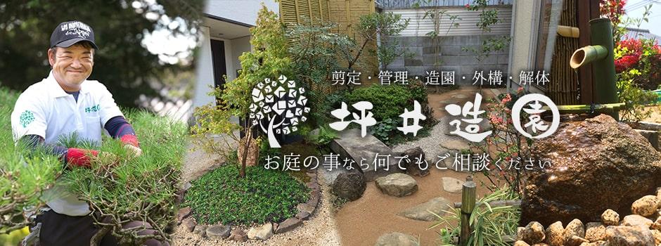 岡山・倉敷で剪定・造園なら「坪井造園」へ